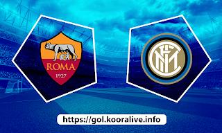 مشاهدة مباراة روما ضد انتر ميلان 12-05-2021 بث مباشر في الدوري الايطالي