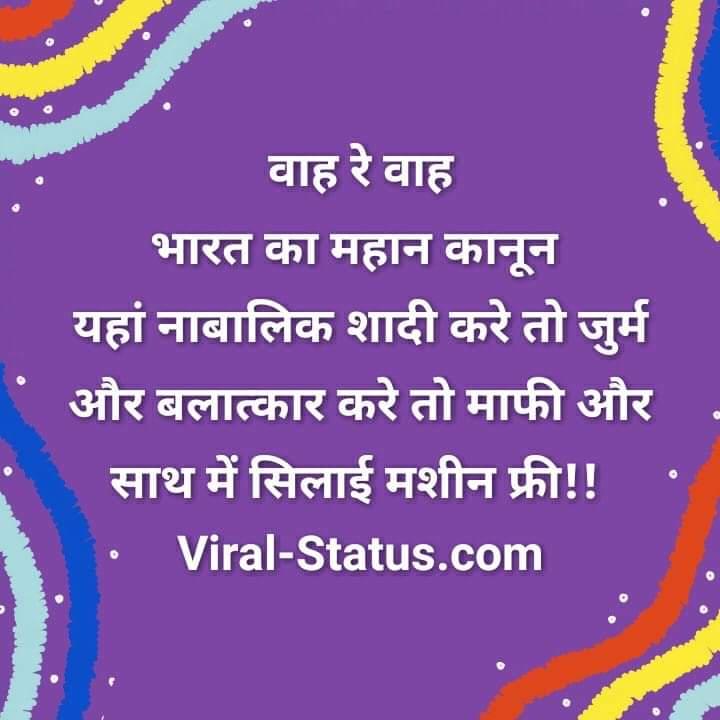 Latest Political Status #8 Quotes, Jokes, Shayari, राजनीतिक चुटकुले 2020