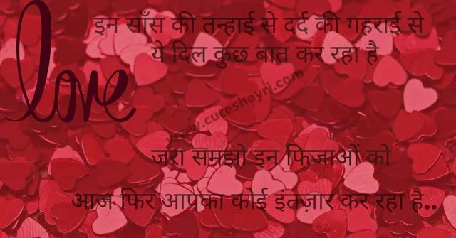 Intezaar Shayari Waiting For True Love