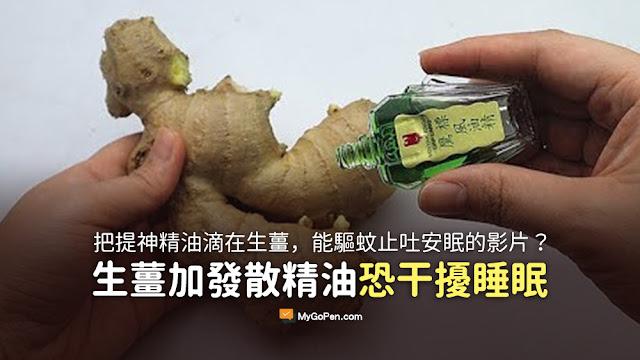 把風油精滴在生姜上 解決了大家都困擾的一個問題 綠油精 生薑 影片 謠言 內容農場