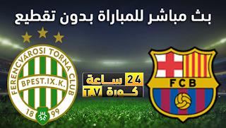 مشاهدة مباراة برشلونة وفرينكفاروزي بث مباشر بتاريخ 20-10-2020 دوري أبطال أوروبا