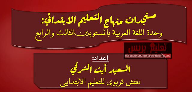 مستجدات منهاج اللغة العربية خلال السنتين الثالثة والرابعة