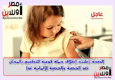 الصحة:أعلنت إطلاق حملة قومية للتطعيم بالمجان ضد الحصبة والحصبة الألمانية غدا
