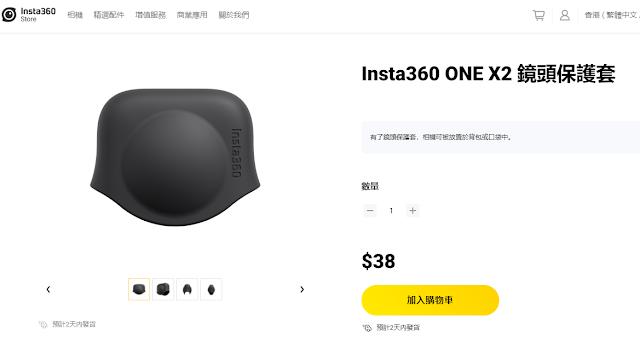 Insta360 ONE X2鏡頭保護套