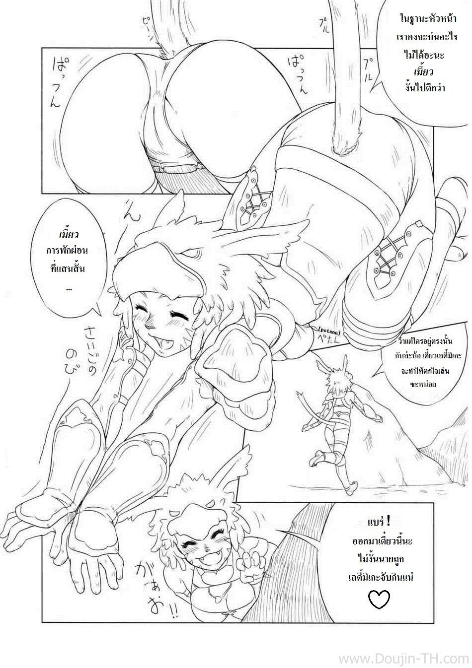 ออคป่ากินแมวน้อย - หน้า 4