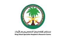 اعلان توظيف بمستشفى الملك فيصل التخصصي ومركز الأبحاث(كاتب)