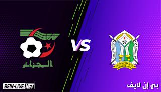 مشاهدة مباراة الجزائر وجيبوتي بث مباشر اليوم بتاريخ 02-09-2021 في تصفيات كأس العالم