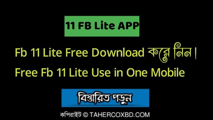 Fb 11 Lite free Download
