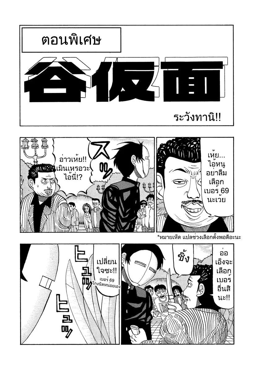 อ่านการ์ตูน Tanikamen ตอนที่ 19.5 หน้าที่ 1