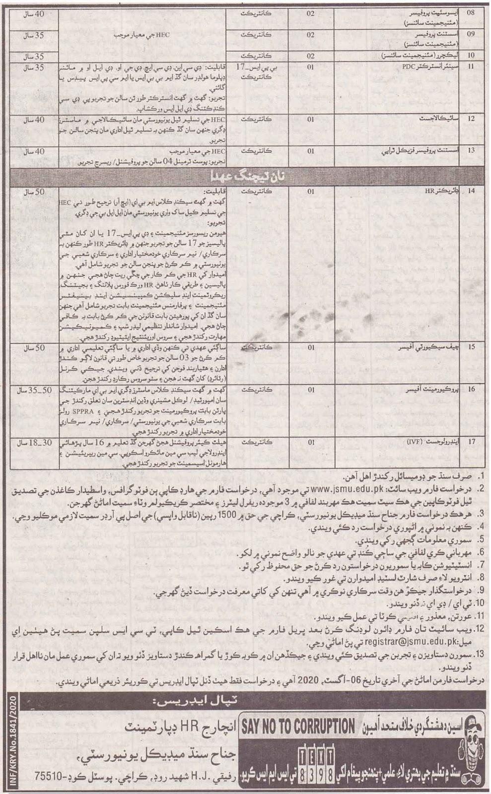 Jinnah Sindh Medical University JSMU Karachi Jobs 2020