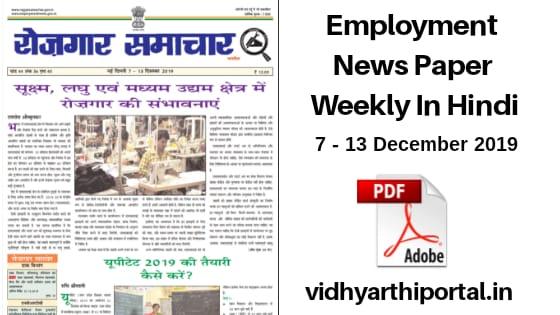 रोजगार समाचार 7 - 13 दिसंबर 2019 पीडीएफ
