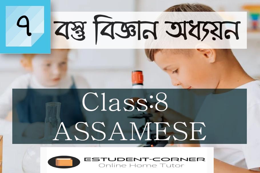বস্তু বিজ্ঞান অধ্যয়ন || পাঠ ৭ || Assamese Questions & Answers of Class 8 || SCERT
