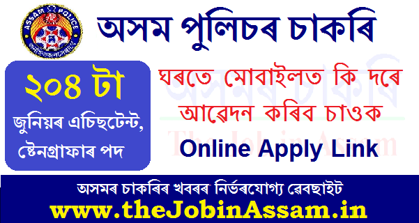 Assam Police Junior Assistant & stenographer Recruitment 2020: How to Apply Step by Step