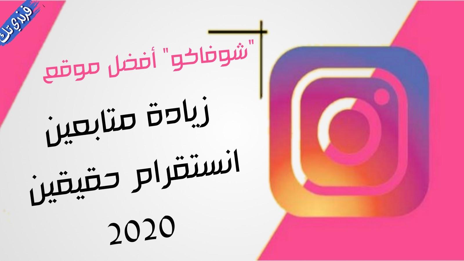 زيادة متابعين انستقرام حقيقين و متفاعلين (متابعين بواسطة إعلان ممول عرب و متفاعلين)