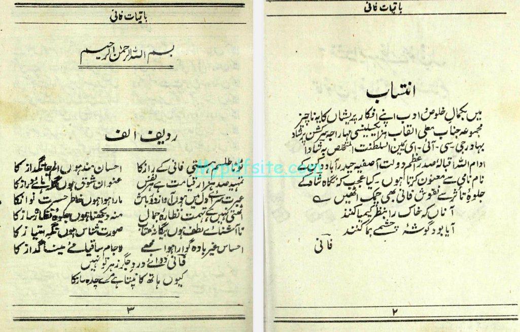 mukammal-baqiyat-e-faani book