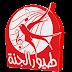 مشاهدة قناة طيور الجنة بث مباشر اون لاين - Toyor Aljanah Live