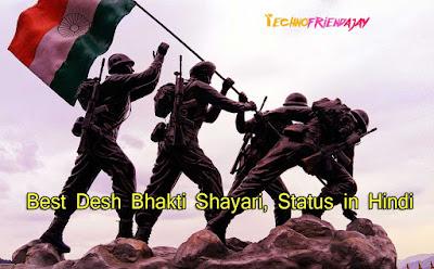 desh bhakti shayari | 2 line