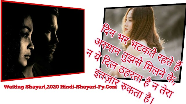 Best Waiting Shayari,2020 Hindi-Shayari-Fy.Com