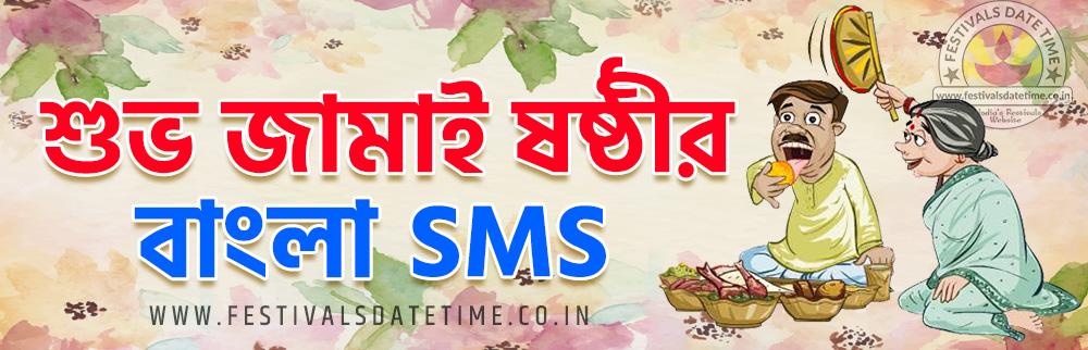 Jamai Sasthi SMS Collection , Jamai Sasthi Bengali SMS Free Download
