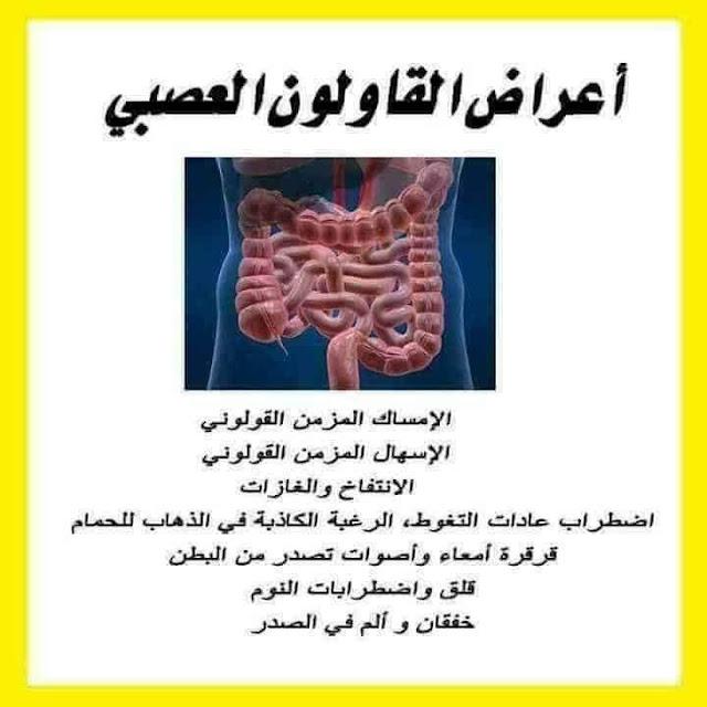 اعراض مرض القولون