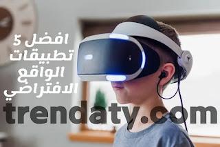 الواقع الافتراضي وأهمية في التعليم ومميزاته وافضل 5 تطبيقات الواقع الافتراضي والفرق بين الواقع الافتراضي والواقع المعزز
