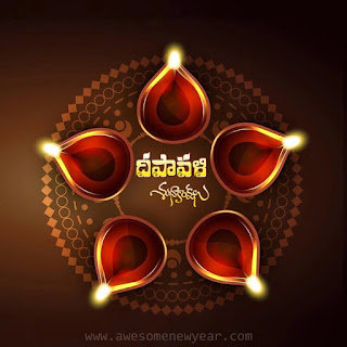 Deepavali Wishes in Telugu | Happy Diwali Greetings, Messages, Images