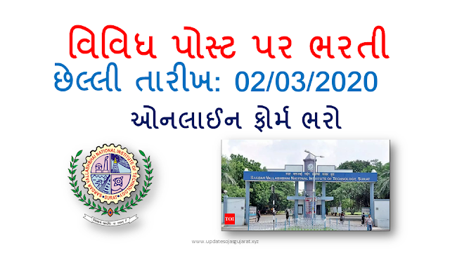 Sardar Vallabhbhai National Institute of Technology, Surat Recruitment for Various Posts 2020