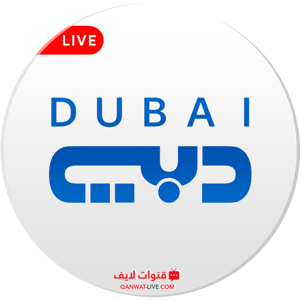 قناة دبي 1 بث مباشر للجوال والكمبيوتر 24 ساعة