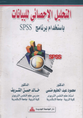 تحليل الاحصائي للبيانات باستخدام SPSS صيغة pdf