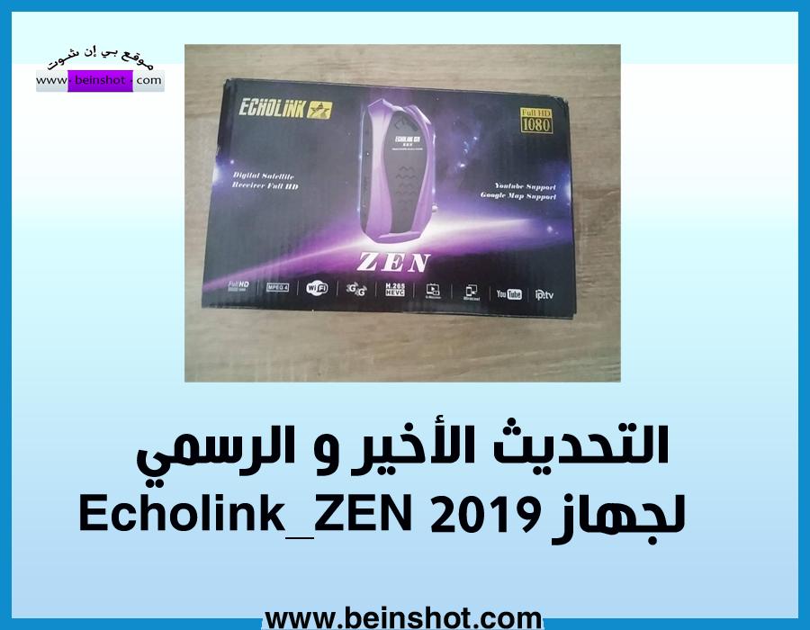 التحديث الأخير و الرسمي لجهاز Echolink_ZEN 2019