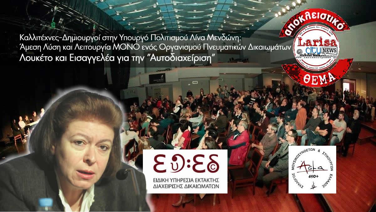 Την άμεση λύση και λειτουργία ενός μόνο Οργανισμού Πνευματικών Δικαιωμάτων ζητούν οι καλλιτέχνες-δημιουργοί από την Υπουργό Πολιτισμού