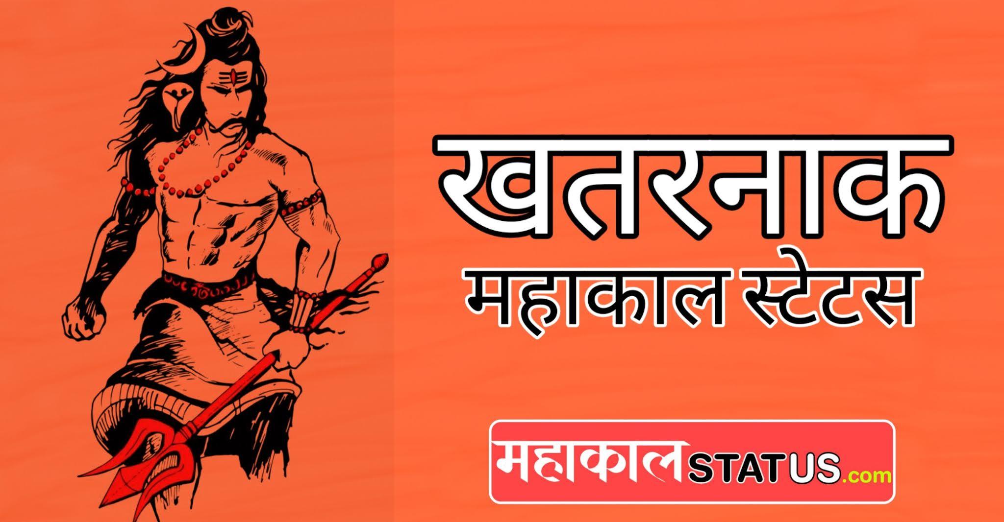 Khatarnak Mahakal Status