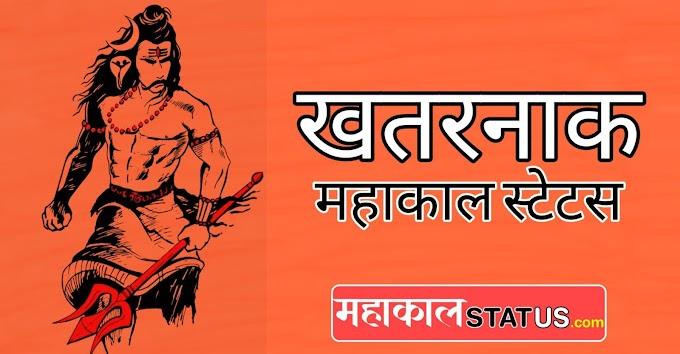 Khatarnak Mahakal Status : [LATEST & 100+ BEST] Mahakal Status.in