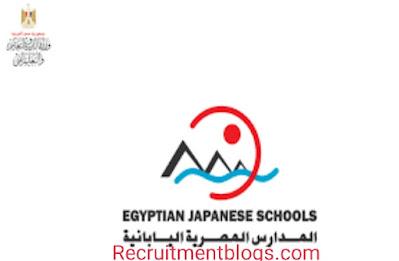 وظائف المدارس المصرية اليابانية للعام الدراسي 2021-2022 -Teaching Jobs
