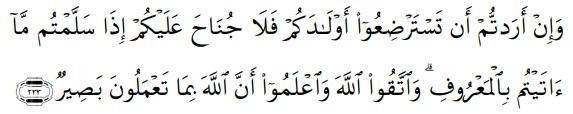 Dasar Hukum Ijarah - QS. Al-Baqarah Ayat 233