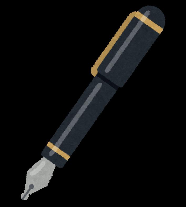 万年筆のイラスト かわいいフリー素材集 いらすとや