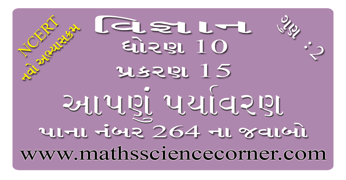 Science Std 10 Ch 15 Page No 264 Solution