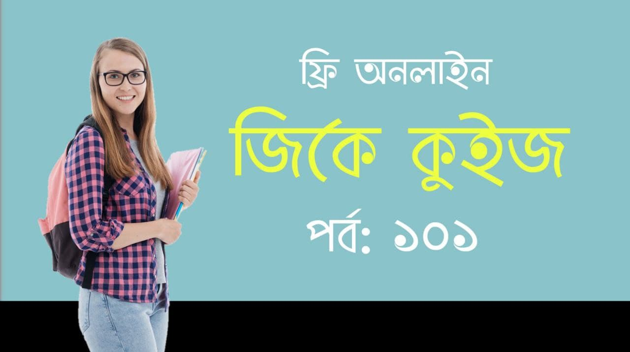 WBP GK Mock Test in Bengali Part-101