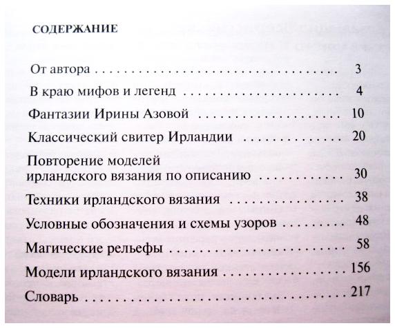 Содержание книги: главы, разделы