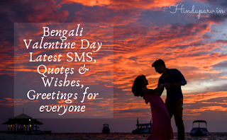 Happy Valentine Day Quotes for Boyfriend in Bengali