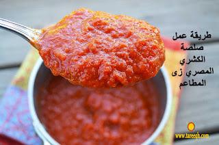 طريقة عمل صلصة الكشري المصري زى المطاعم