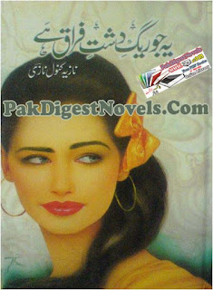 Yeh Jo Raig E Dasht E Firaaq Hai Novel By Nazia Kanwal Naazi Pdf Download