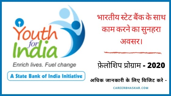 SBI Youth for India Fellowship 2020-21, Application Form, Eligibility Criteria, Important Dates & Links, Selection Process. SBI Youth for India Fellowship, SBI Youth for India Fellowship 2020