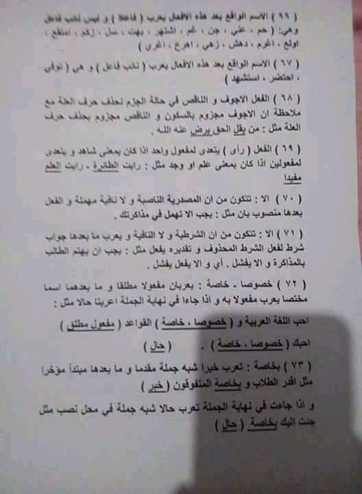 قواعد و ثوابت اعرابية هامة للثانوية العامة أ/ عزت السعيد 9