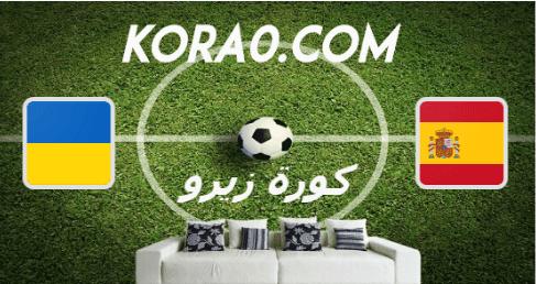 مشاهدة مباراة اسبانيا وأوكرانيا بث مباشر اليوم 6-9-2020 دوري الأمم الأوروبية