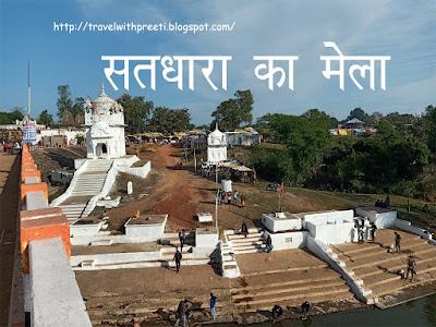 Famous Fair in Madhya Pradesh :- Satdhara Mela