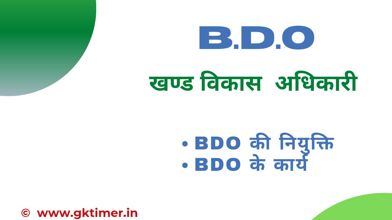 BDO: Block Development Officer   Full Form of BDO