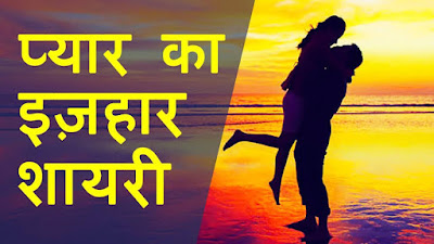 Pyar ka Izhaar Shayari in Hindi