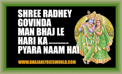 Shree-Radhey-Govinda