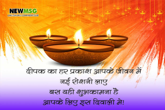 शुभ दीवाली   Deepawali 2019   Diwali Wishes in Hindi    Diwali Wishes Quotes